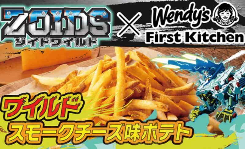 さらに、TVアニメ「ゾイドワイルド」タイアップポテトも新発売です。また期間中、「ワイルドスモークチーズ味ポテト」をご購入のお客様にFK限定デザイン『ゾイド